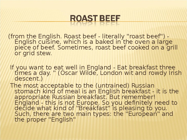 (from the English. Roast beef - literally roast beef) - English cuisine, which is a baked