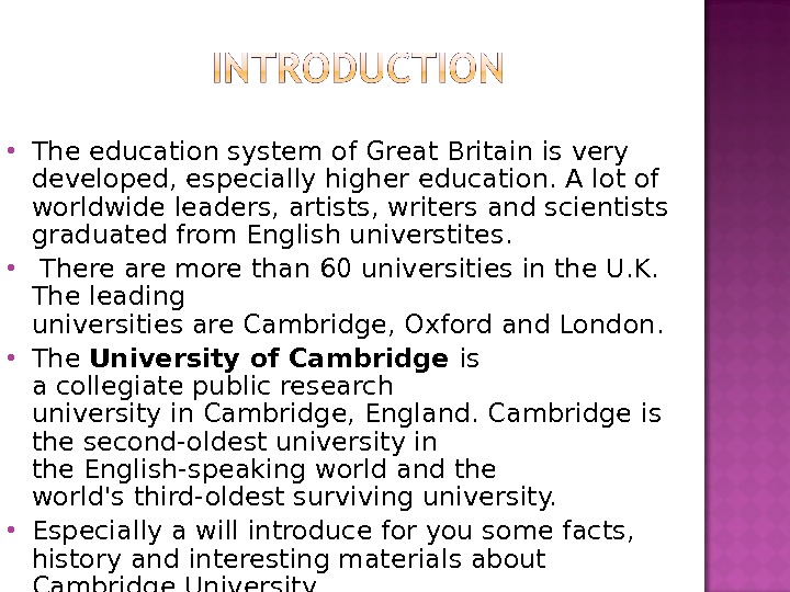 The education system of Great Britain is very developed, especially higher education. A lot of