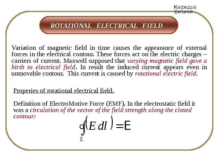Кафедра физики  ROTATIONAL  ELECTRICAL  FIELD Variation of magnetic field in time causes the