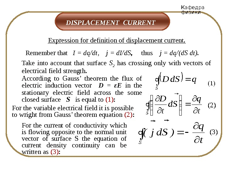 Кафедра физики  DISPLACEMENT CURRENT    Expression for definition of displacement current. Remember that