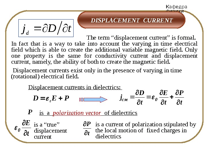 "Кафедра физики  DISPLACEMENT CURRENTt. Djd    The term ""displacement current"" is formal."