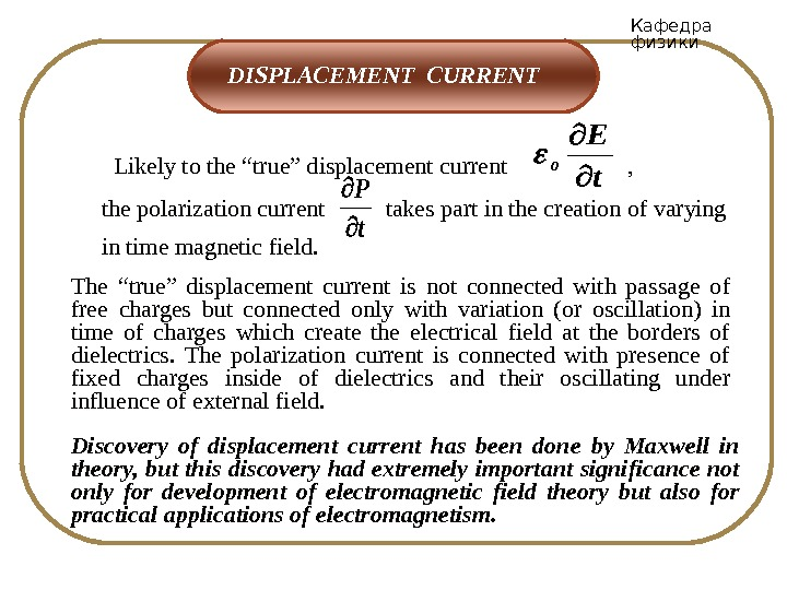 "Кафедра физики  DISPLACEMENT CURRENTt E 0 The ""true"" displacement current is not connected with passage"