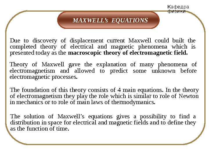 Кафедра физики  MAXWELL's EQUATIONS The foundation of this theory consists of 4 main equations.