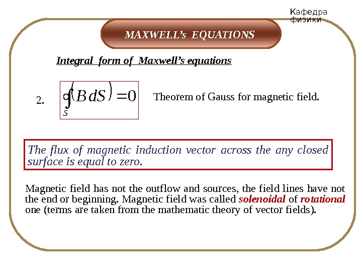 Кафедра физики MAXWELL's EQUATIONS Integral form of Maxwell's equations 2. Theorem of Gauss for magnetic field.