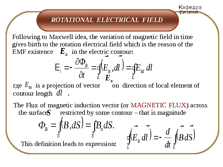 Кафедра физики ROTATIONAL ELECTRICAL FIELD  Following to Maxwell idea, the variation of magnetic field in