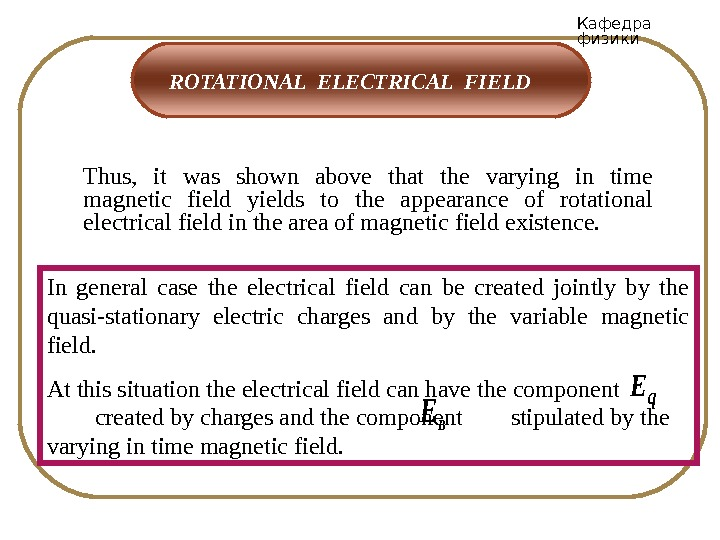 Кафедра физики ROTATIONAL ELECTRICAL FIELD  Thus,  it was shown above that the varying in