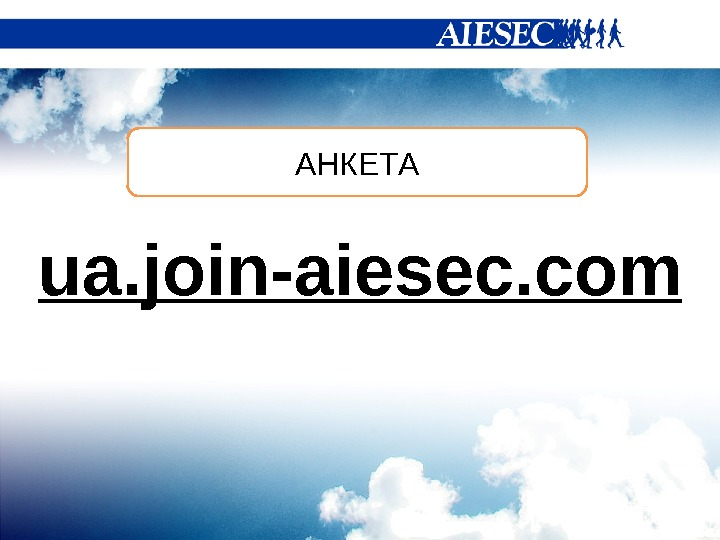 ua. join-aiesec. com АНКЕТА