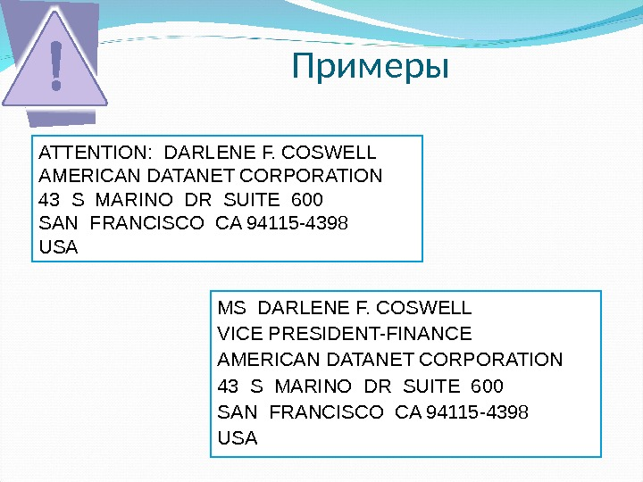 Примеры ATTENTION:  DARLENE F. COSWELL AMERICAN DATANET CORPORATION 43 S MARINO DR SUITE 600 SAN