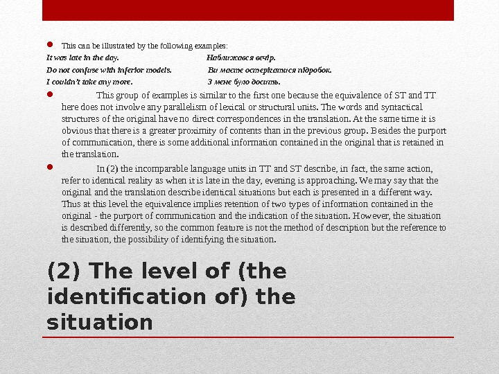 (2) The level of (the identification of) the situation This can be illustrated by the following