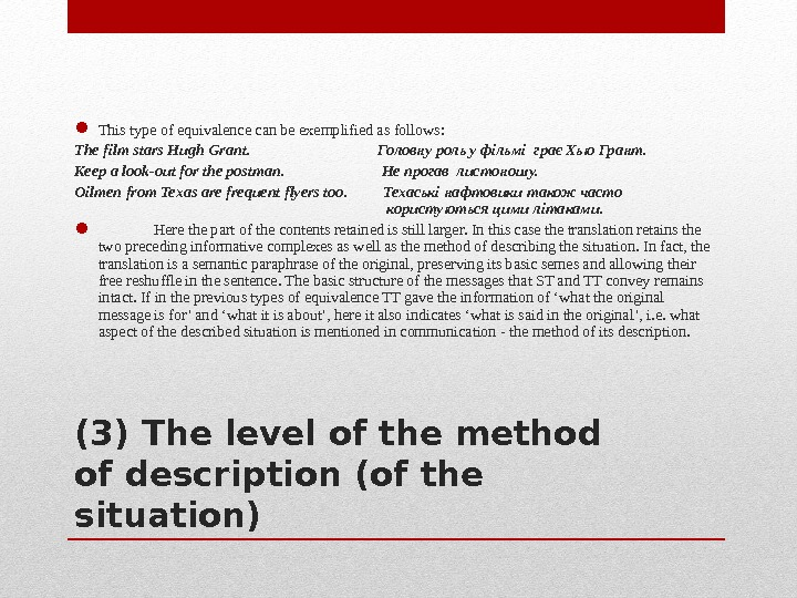 (3) The level of the method of description (of the situation) This type of equivalence can