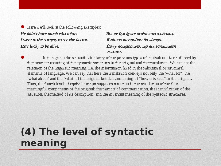(4) The level of syntactic meaning Here we'll look at the following examples: He didn't have