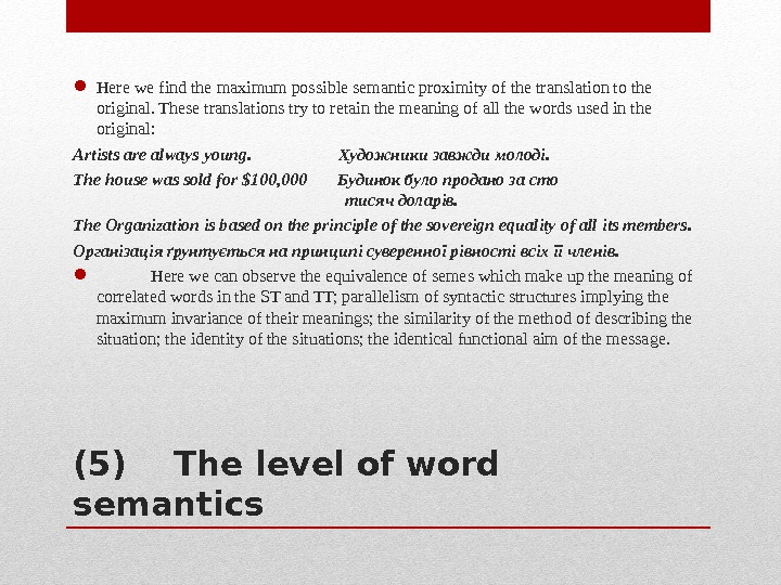 (5) The level of word semantics Here we find the maximum possible semantic proximity of the