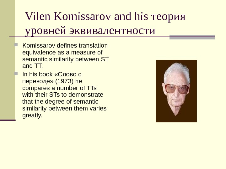 Vilen Komissarov and his теория уровней эквивалентности Komissarov defines translation equivalence as a measure