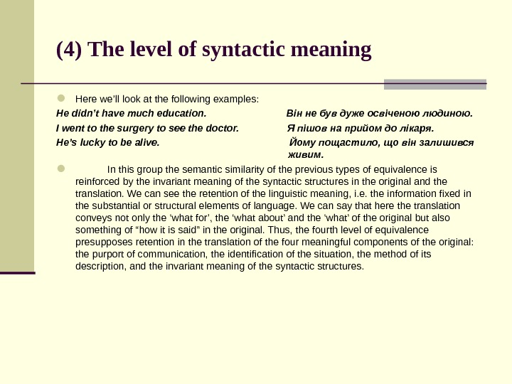 (4) The level of syntactic meaning Here we'll look at the following examples: He