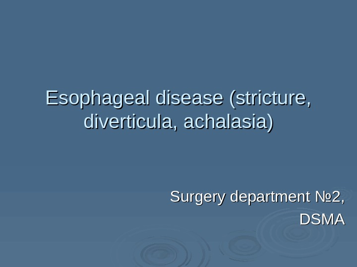 ЕЕ sophageal disease (stricture,  diverticula, achalasia) Surgery department № 2№ 2 , , DSMA