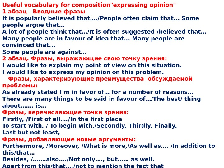 Useful vocabulary for compositionexpressing opinion 1 абзац Вводные фразы It is popularly believed that…. /People often