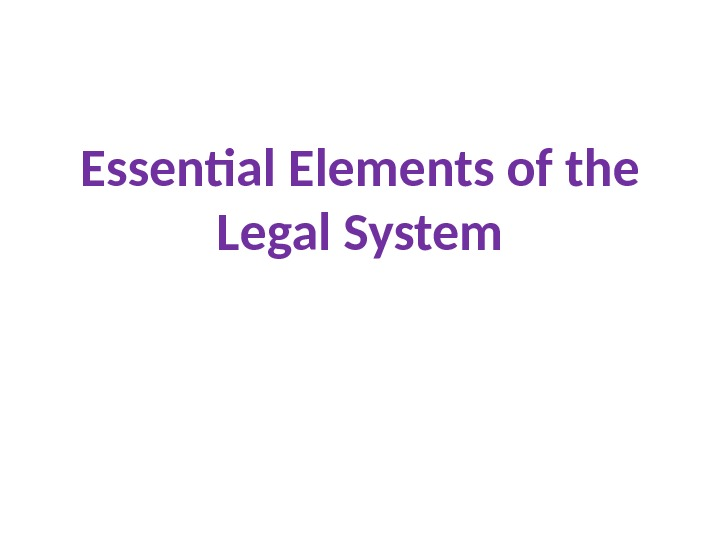Essential Elements of the Legal System