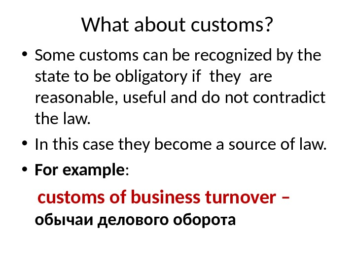 What about customs?  • Some customs can be recognized by the state to be obligatory