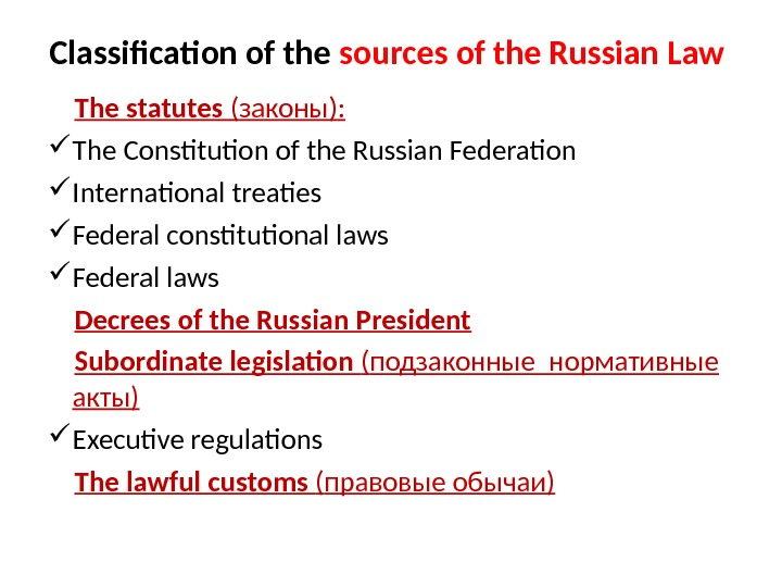 Classification of the sources of the Russian Law  The statutes ( законы) :  The