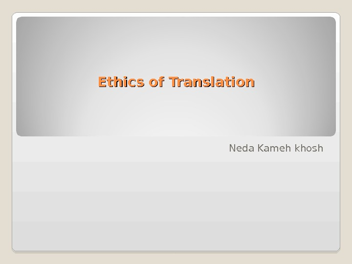 Ethics of Translation Neda Kameh khosh