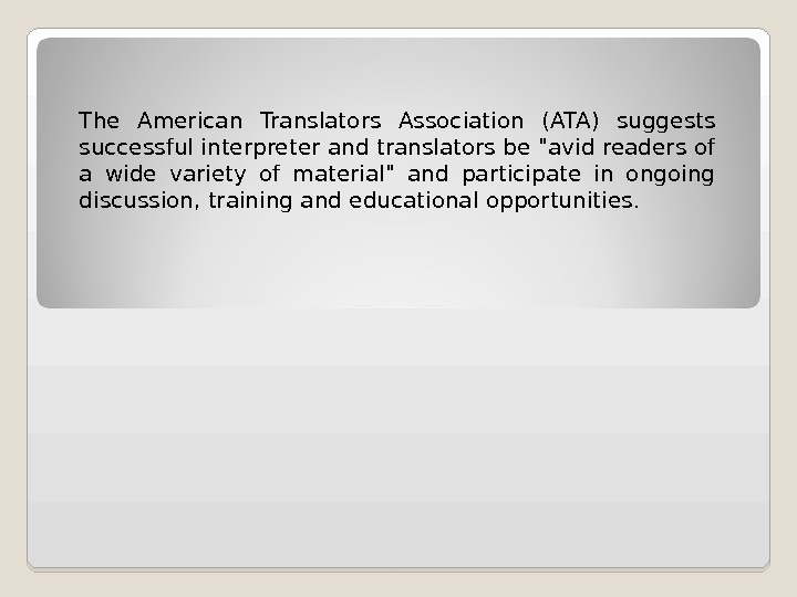 The American Translators Association (ATA) suggests successful interpreter and translators be avid readers of a wide