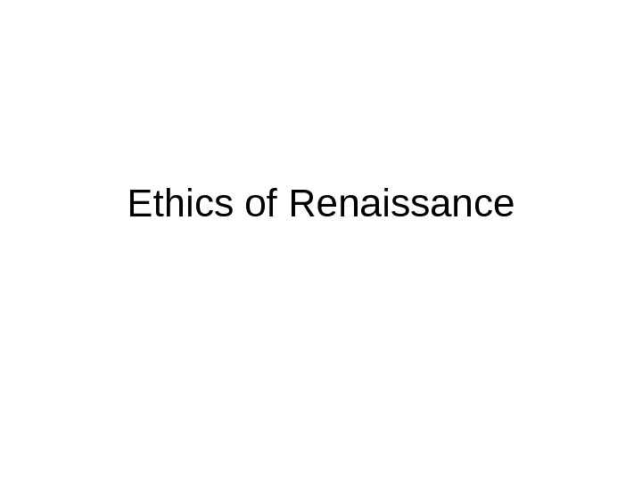 Ethics of Renaissance