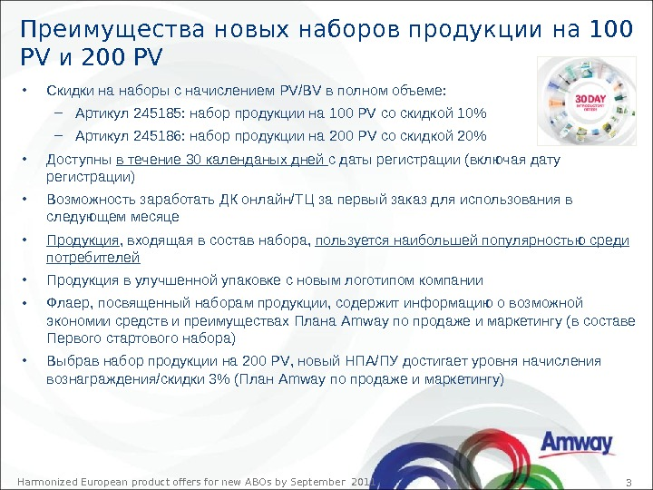 Harmonized European product offers for new ABOs by September 2011 3 • Скидки на наборы с