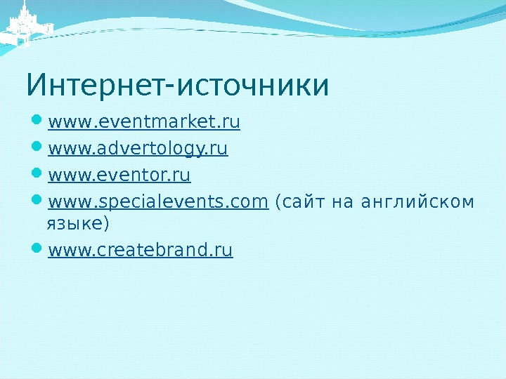 Интернет-источники www. eventmarket. ru www. advertology. ru www. eventor. ru www. specialevents. com (сайт на английском