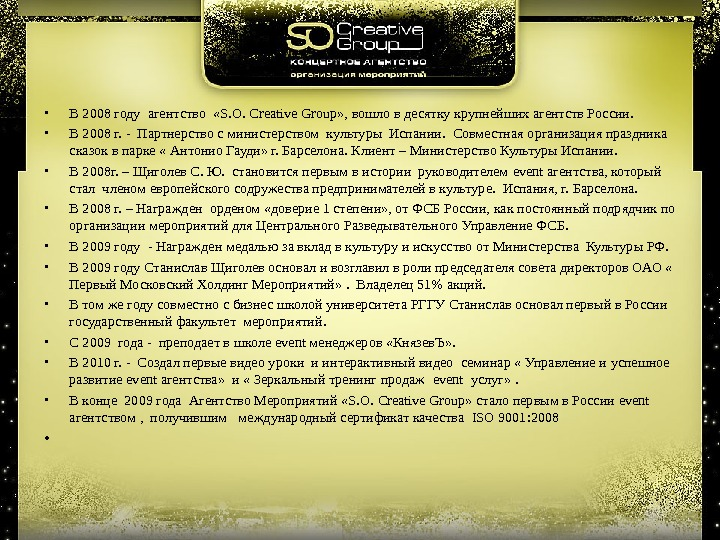 • В 2008 году агентство  « S. O.  Creative Group » , вошло