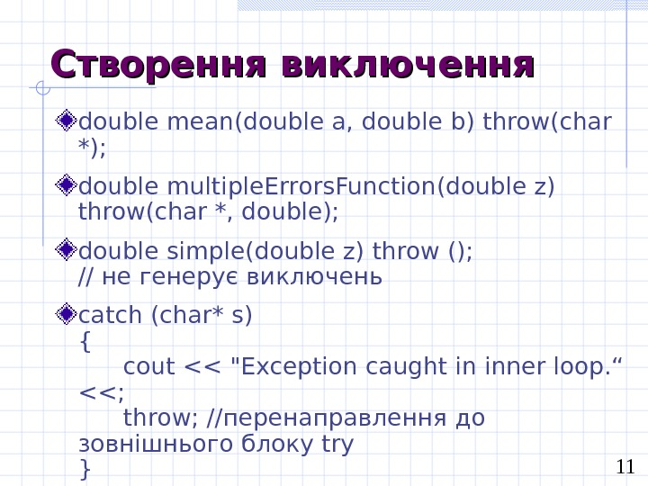11 Створення виключення double mean(double a, double b ) throw(char *); double multi ple. E rr