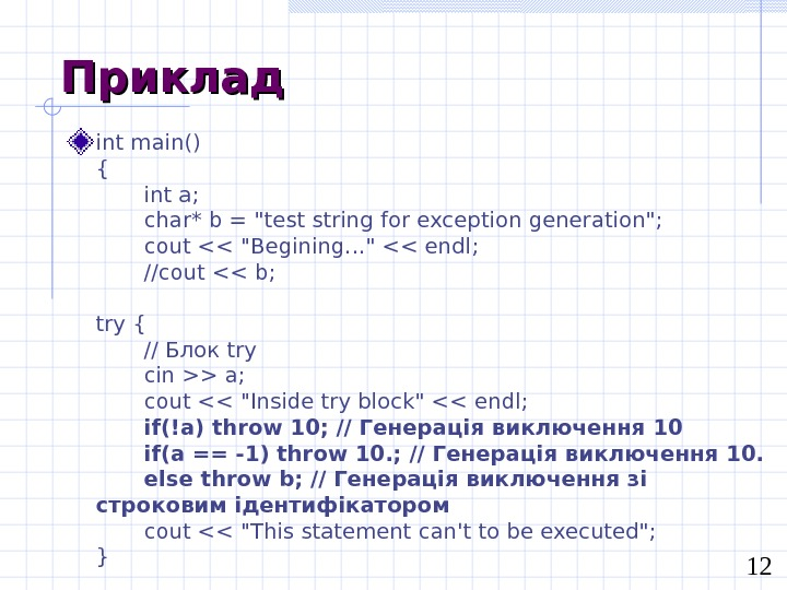 12 Приклад int main() { int a; char* b = test string for exception generation; cout