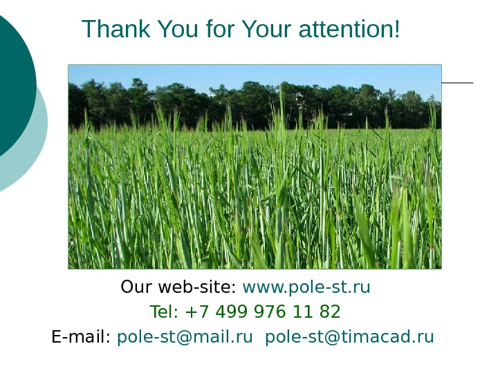 Our web-site:  www. pole-st. ru Tel: +7 499 976 11 82 E-mail: