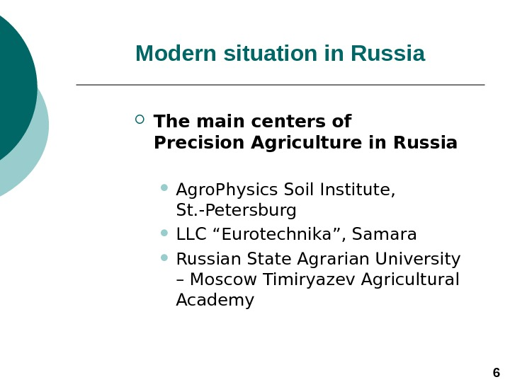 Modern situation in Russia The main centers of Precision Agriculture in Russia Agro. Physics