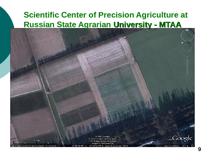 9  Scientific Center of Precision Agriculture at  Russian State Agrarian University -