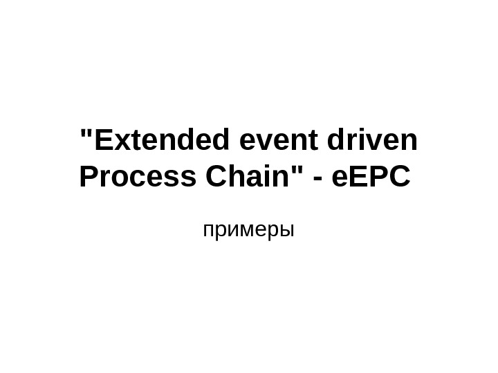 Extended event driven Process Chain - e. EPC  примеры