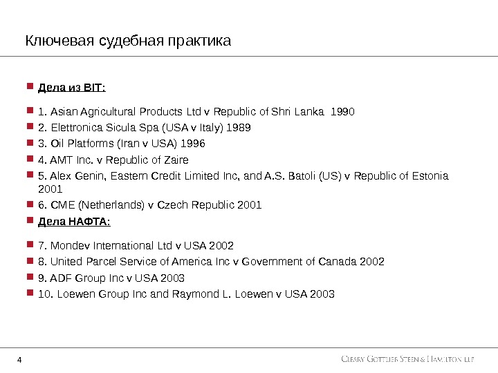 Дела из BIT :  1.  Asian Agricultural Products Ltd v Republic of Shri