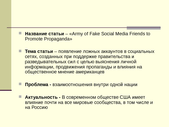 Название статьи – « Army of Fake Social Media Friends to Promote Propaganda »