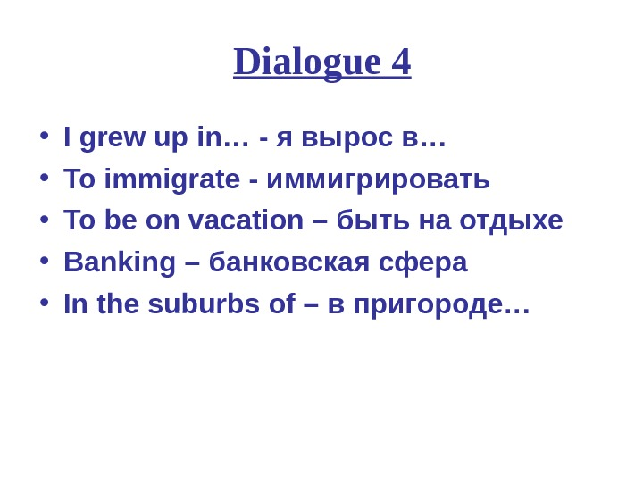 Dialogue 4 • I grew up in… - я вырос в… • To immigrate - иммигрировать