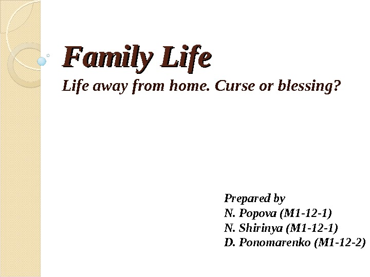 Family Life away from home. Curse or blessing? Prepared by N. Popova (M 1 -12 -1)