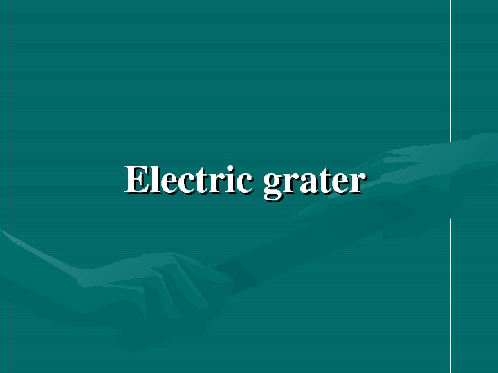 Electricgrater