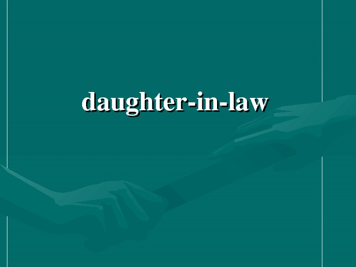daughterinlaw