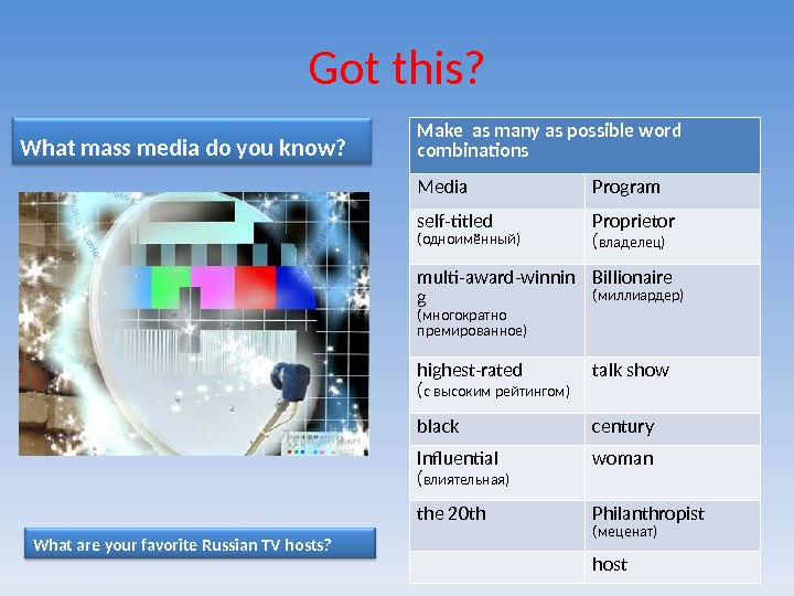 Got this? What mass media do you know? What are your favorite Russian TV hosts? Make