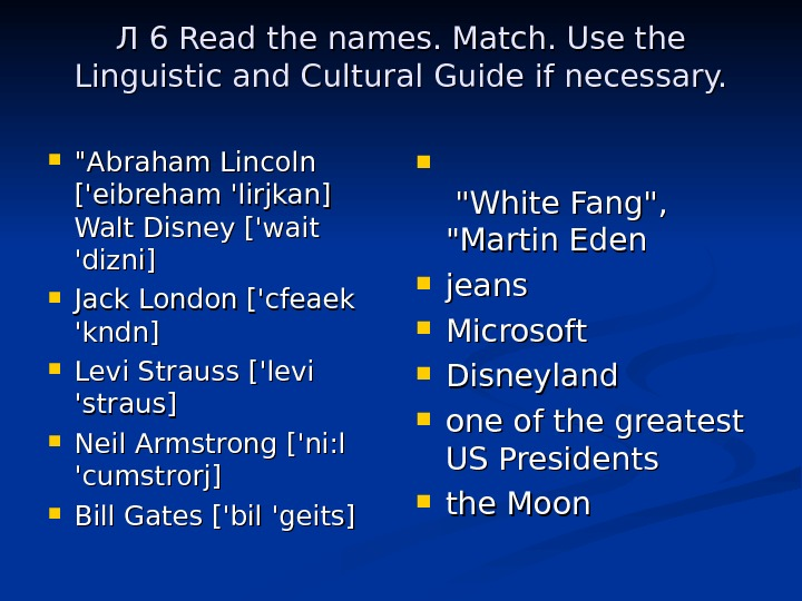 ЛЛ 6 Read the names. Match. Use the Linguistic and Cultural Guide if necessary.