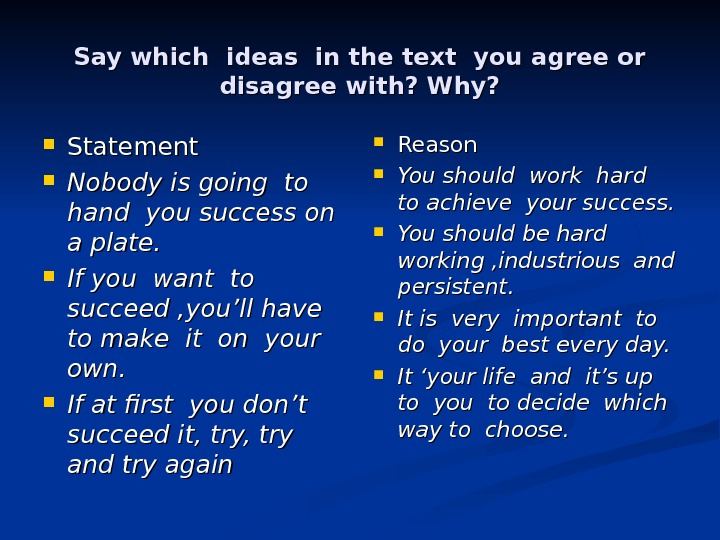 Say which ideas in the text you agree or disagree with? Why?  Statement