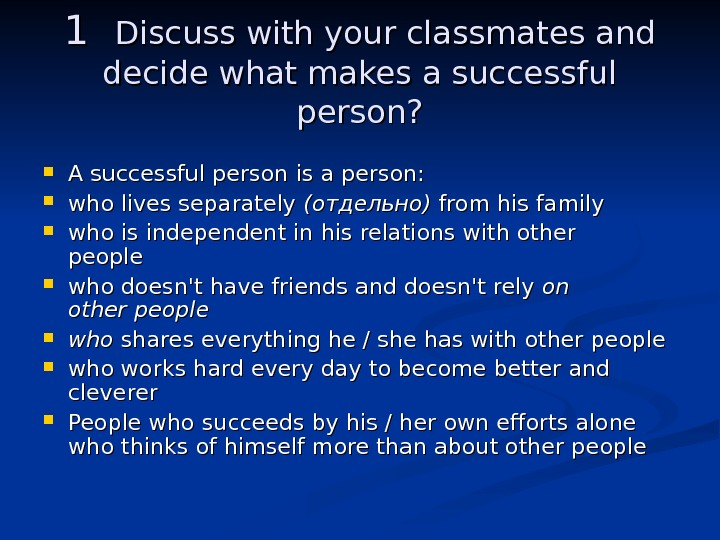 1 1  Discuss with your classmates and decide what makes a successful person?