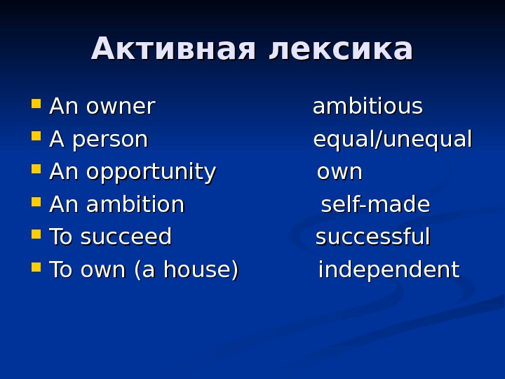 Активная лексика An owner     ambitious A person
