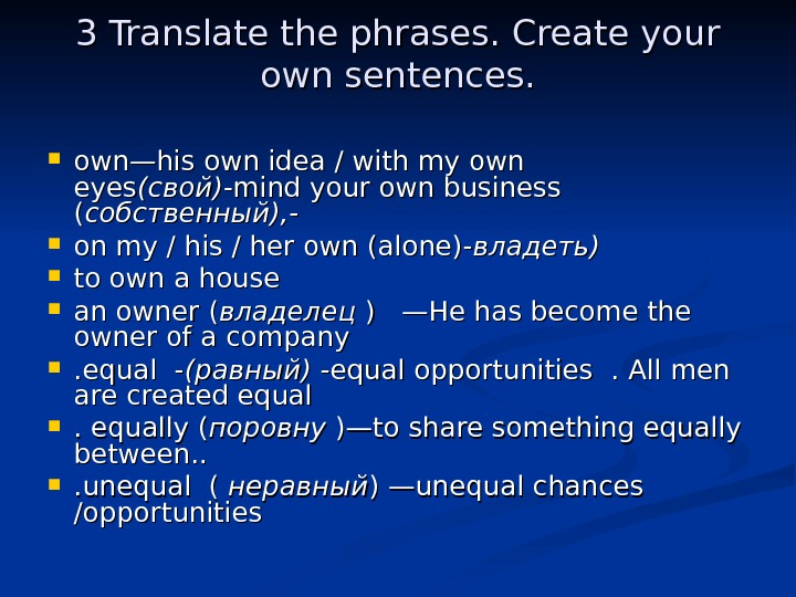 3 Translate the phrases. Create your own sentences.  ownown —— his own idea