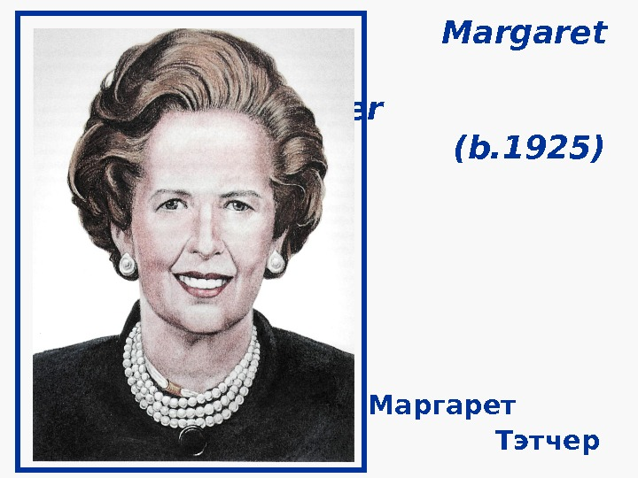 Margaret    Thatcher    (b. 1925)
