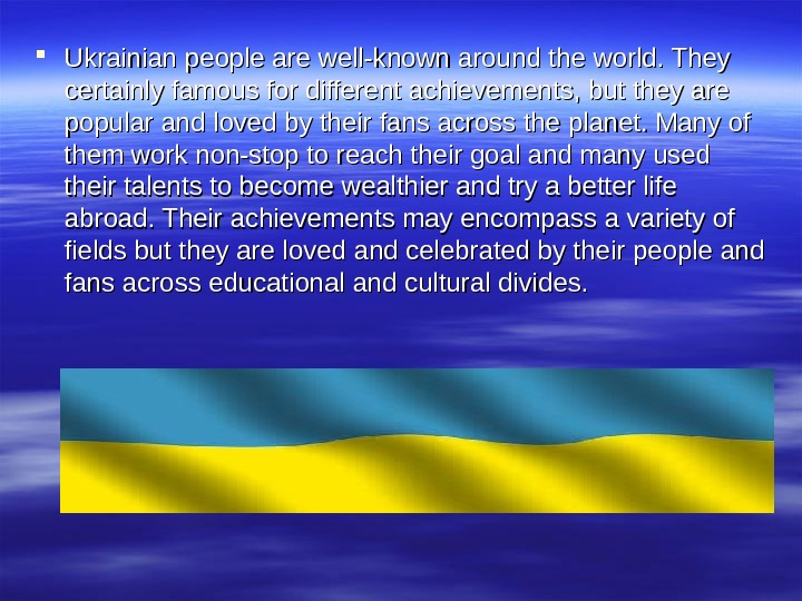 Ukrainian people are well-known around the world. They certainly famous for different achievements, but
