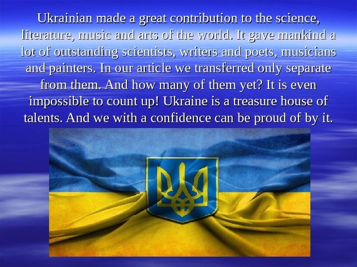 Ukrainian made a great contribution to the science,  literature, music and arts of